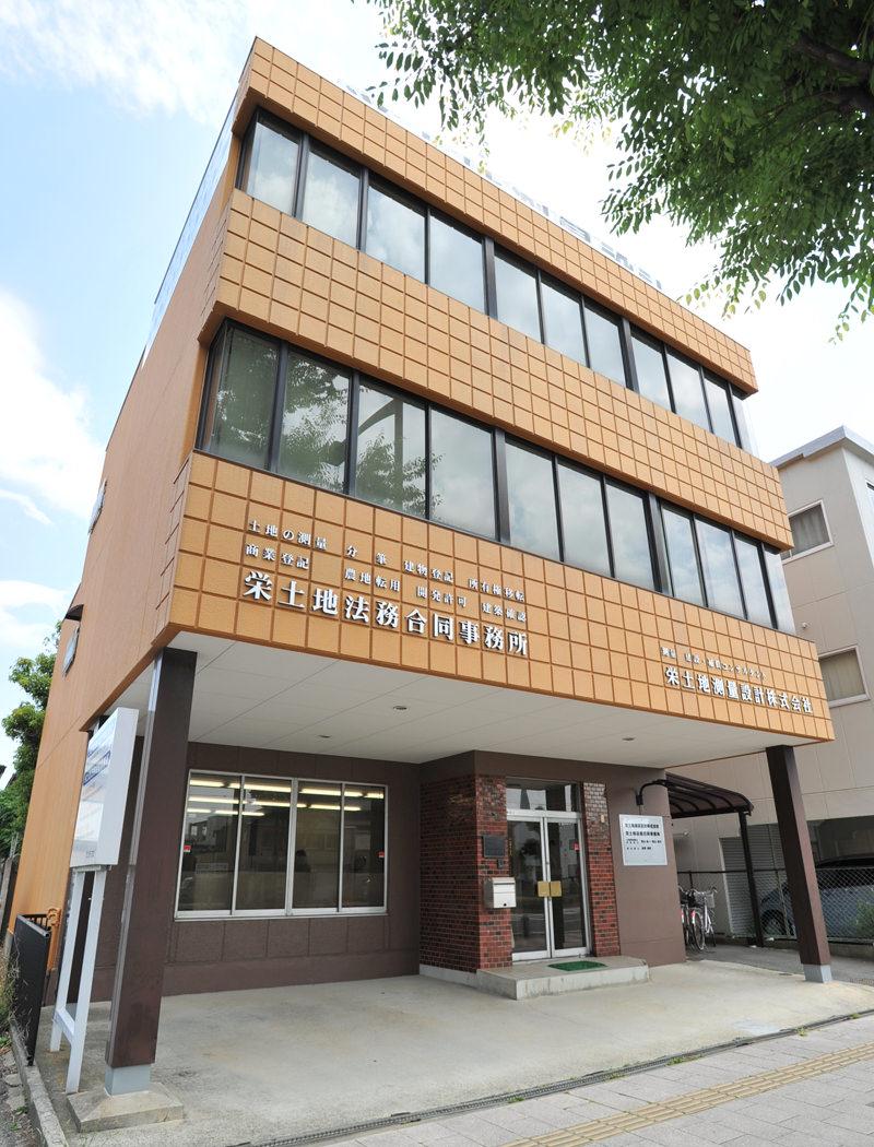 栄土地法務合同事務所